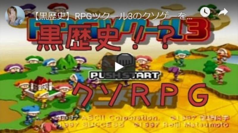 RPGツクール3の黒歴史クソゲー第1話