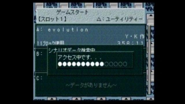 RPGツクール3の黒歴史クソゲー第1話1