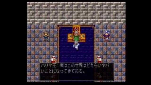 RPGツクール3の黒歴史クソゲー第1話4