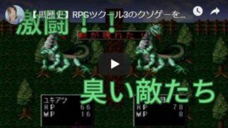 RPGツクール3の黒歴史クソゲー第2話