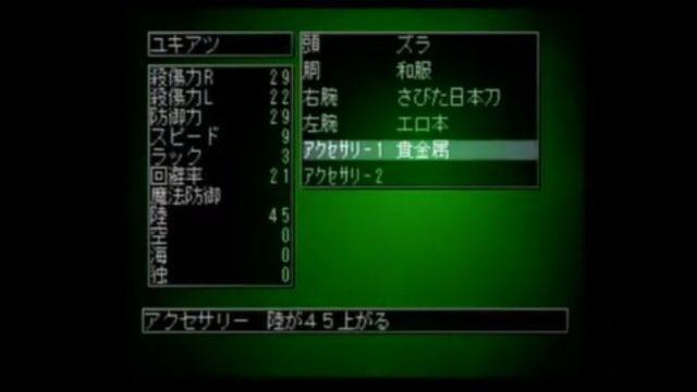 RPGツクール3の黒歴史クソゲー第2話3