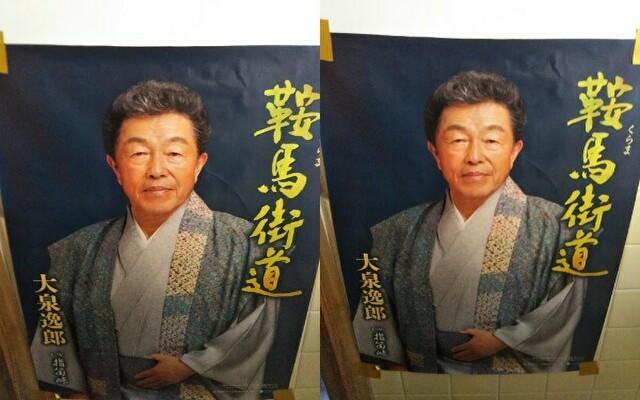 祭りの景品「大泉逸郎のポスター」