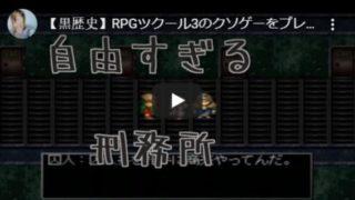 RPGツクール3の黒歴史クソゲー第3話&第4話