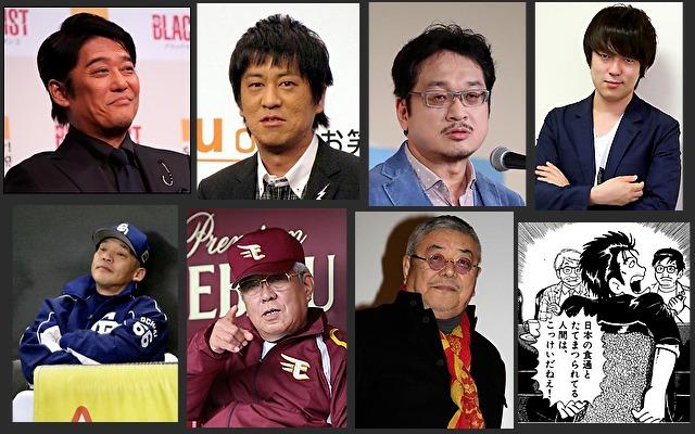 体癖8種の男性有名人やキャラクター