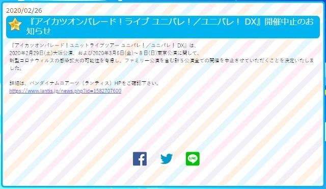 アイカツ「ユニパレDX開催中止のお知らせ」