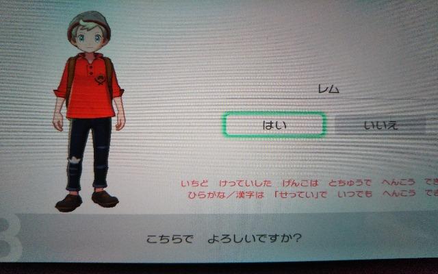 ポケモンシールド「主人公のアバター選択画面」2