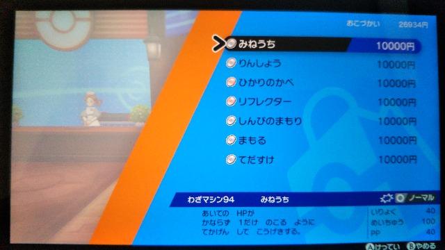 ポケモン(ソード/シールド)「わざマシンうりば」2