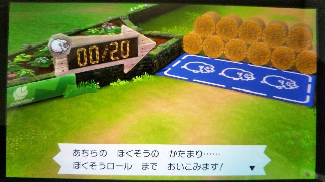 ポケモンシールド「ターフスタジアムのミッション」2