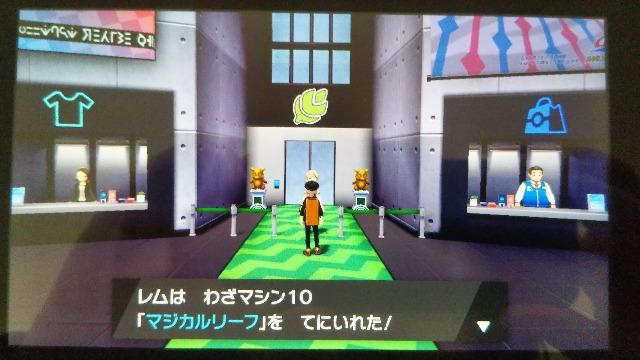 ポケモンシールド「ヤローに勝利する」3