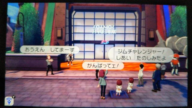 ポケモンシールド「ジムチャレンジ開会式」5