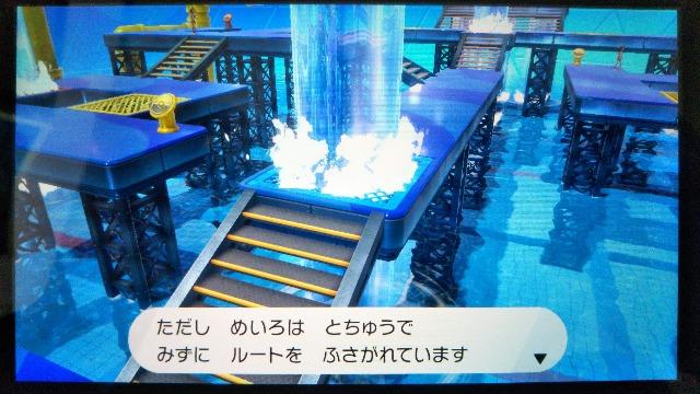 ポケモンシールド「バウスタジアムのミッション」1