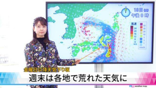 宮崎由衣子(ウェザーマップの気象予報士)