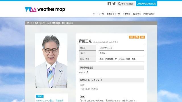 森田正光(ウェザーマップの気象予報士)