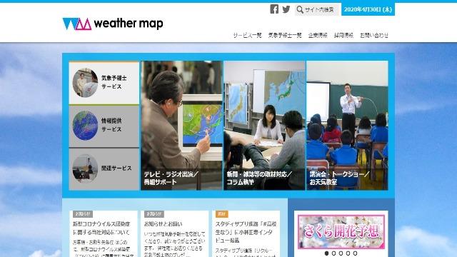 ウェザーマップの提供サービス
