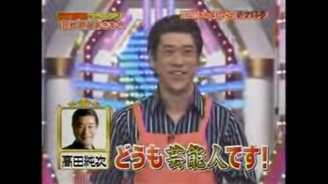 原口あきまさ「高田純次の3分ぐらいクッキング」