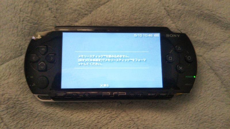 PSPで「メモリースティックを読み込めません」と表示された