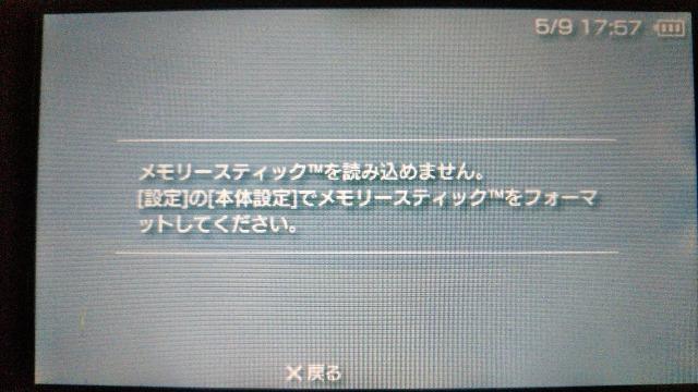 PSP「メモリースティックを読み込めません」