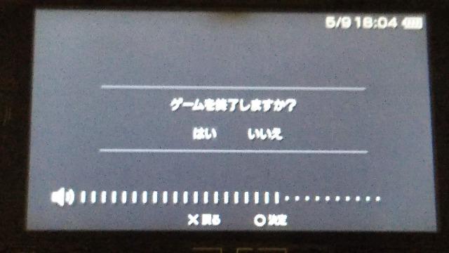 PSP「ゲームを終了しますか?」