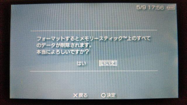 PSP「フォーマットすると全てのデータが削除されます」