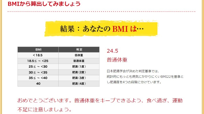 BMI=24.5(普通体重)