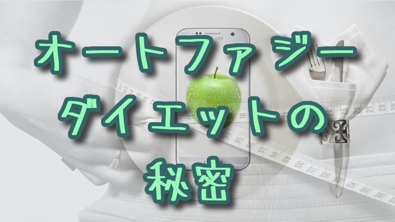 オートファジーダイエット(16時間断食)