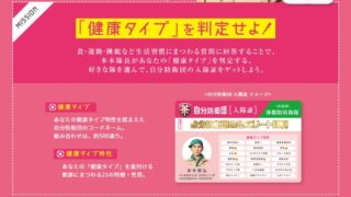 サントリー健康茶「自分防衛団」の全国一斉健康タイプ判定
