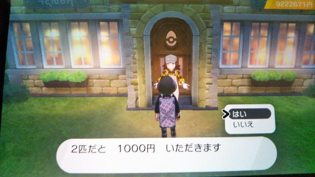 ポケモン(ソード/シールド)「預かり屋の利用価格(1000円)」