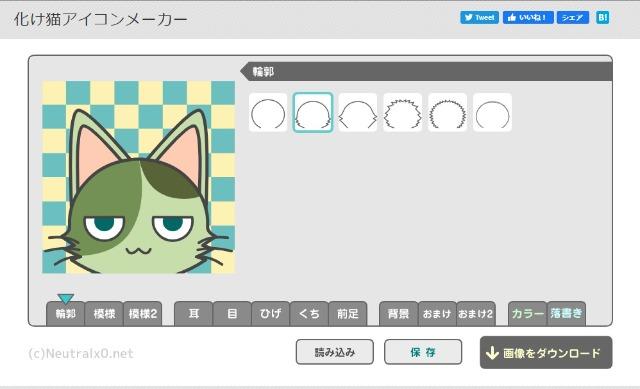 「化け猫アイコンメーカー」で作成した似顔絵アバター