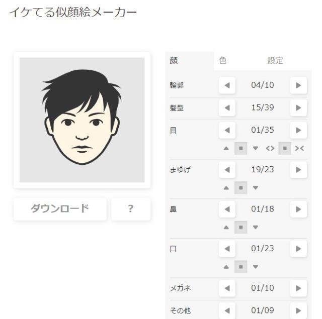 「iconpon」で作成した似顔絵アバター