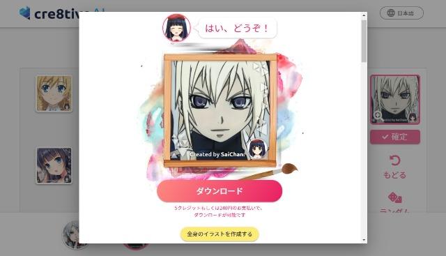 「彩ちゃん」で作成した似顔絵アバター