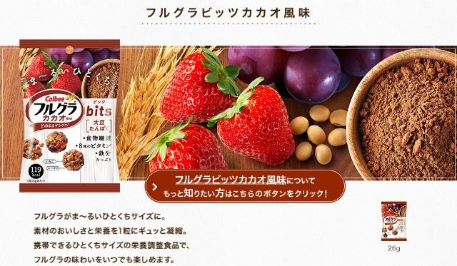 「フルグラビッツカカオ風味」の商品紹介