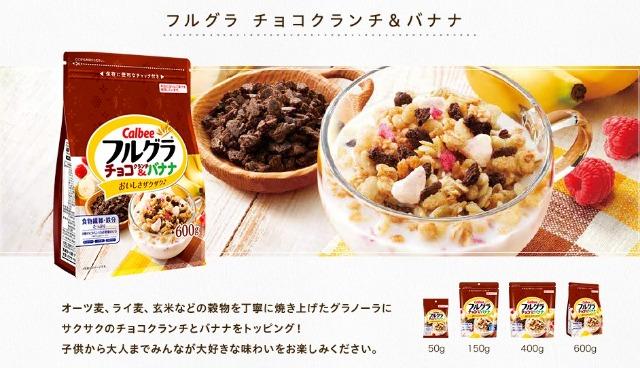 「フルグラチョコクランチ&バナナ」の商品紹介