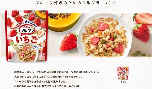 「フルーツ好きのためのフルグラ いちご」の商品紹介