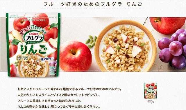 「フルーツ好きのためのフルグラ りんご」の商品紹介