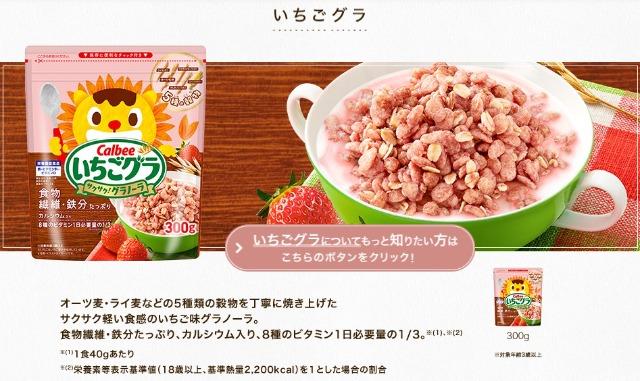 「いちごグラ」の商品紹介