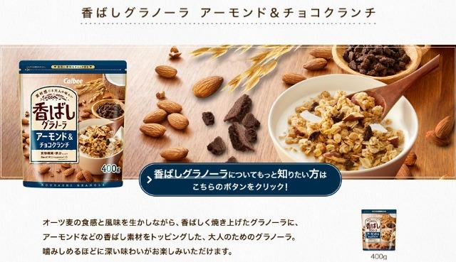 「香ばしグラノーラ アーモンド&チョコクランチ」の商品紹介