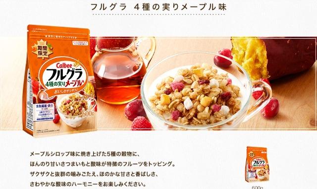 「フルグラ4種の実りメープル味」の商品紹介
