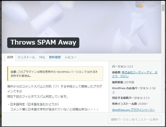 スパム対策プラグインその2「Throws SPAM Away」