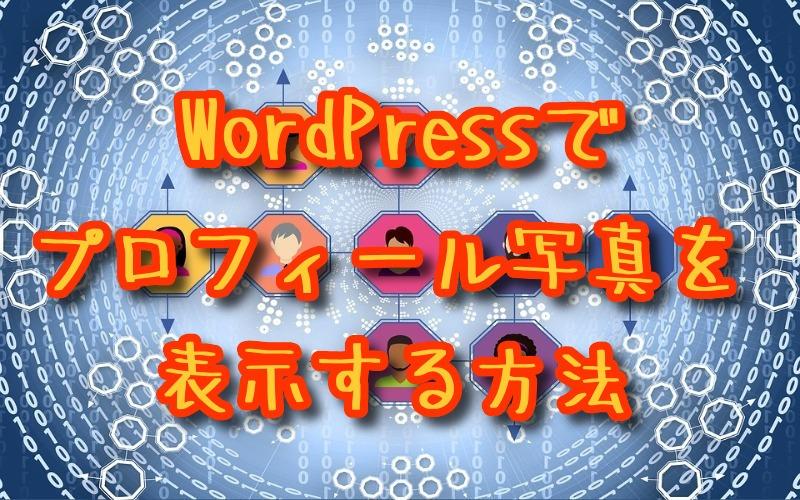 WordPressのコメント欄にアバター(プロフィール写真)を表示する方法