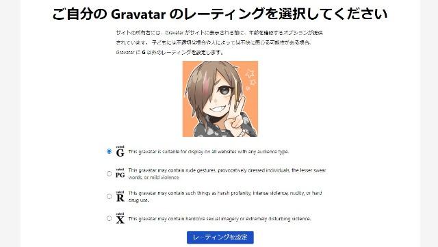 Gravater「画像のレーディングを選択する」