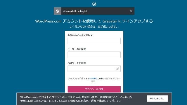 Gravater「ユーザー情報の入力」