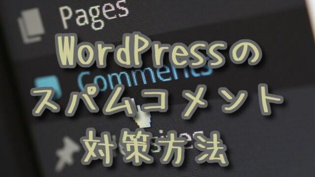 WordPressのスパムコメント対策方法